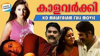 Kaala Varkey Malayalam Movie | Watch A Malayalam Full Movie | Jagathy Sreekumar | Vijayaraghavan