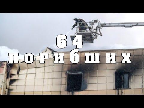 Кемерово ЗИМНЯЯ ВИШНЯ пожар ВСЕ ВИДЕО 25.03.2018
