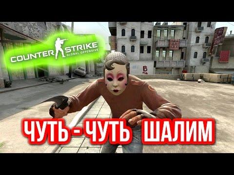 ЧУТЬ - ЧУТЬ ШАЛИМ ! в CS:GO