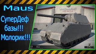 Maus.  СуперДеф базы!!! Молорик!!! Лучшие бои World of Tanks