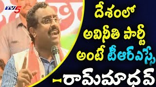 KCR Failed To Create Bangaru Telangana: BJP Leader Ram Madhav | Ram Madhav Comments On TRS | TV5