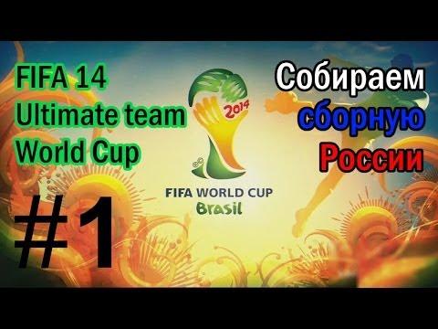 FIFA 14 Ultimate team World Cup - Собираем сборную России #1