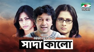 সাদা কালো | Sada Kalo | Bangla Full Movie | Popy | Mahfuz Ahmed | Purnima | Channel i TV