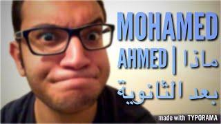 Mohamed Ahmed | !ماذا بعد الثانويه؟