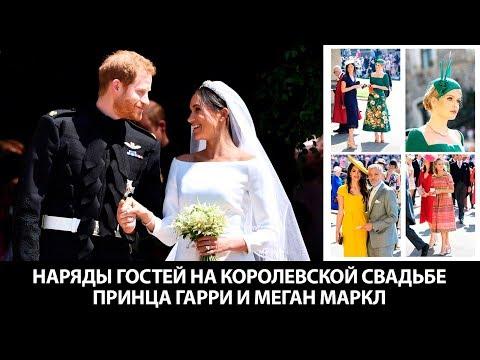 Разбираем лучшие наряды гостей на королевской свадьбе принца Гарри и Меган Маркл