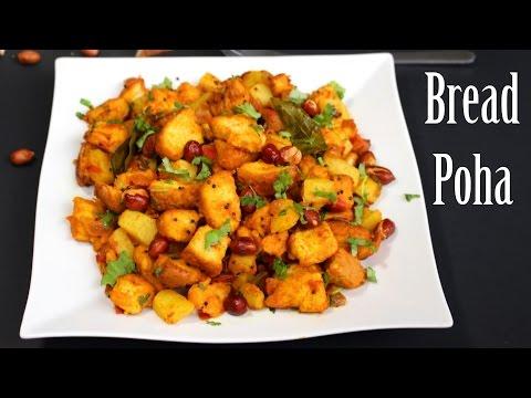 Easy Bread Poha Recipe | Quick Bread Poha Recipe | How to Make Bread Poha | Nehas Cookhouse