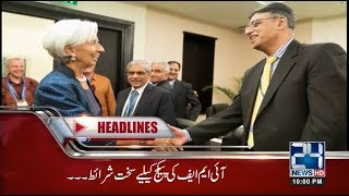 News Headlines | 10:00 PM | 19 Nov 2018 | 24 News HD