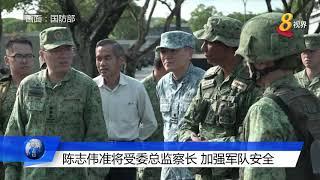 将任总监察长 陈志伟准将:三方面着手改进军训安全