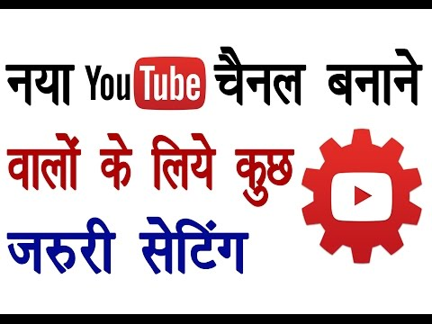 How to Make money on YouTube | Earning Course #4  New YouTube Channel Important Setting For Youtuber