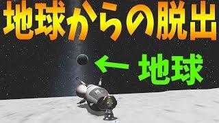 地球は青かった。ついに月に不時着 -Kerbal Space Program【KUN】