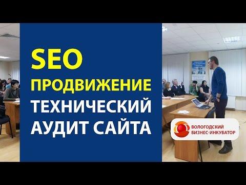 SEO продвижение сайта и базовый (технический) SEO аудит Семинар 3 - часть 5