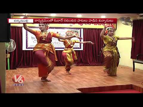 C Narayana Reddy Birth Anniversary Celebrations Begins In Hyderabad | V6 News