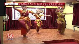 C Narayana Reddy Birth Anniversary Celebrations Begins In Hyderabad