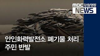 R)강릉안인화력 폐기물 처리 주민 반발