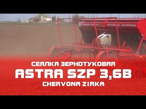 Сеялка ASTRA SZP 3,6B  (CHERVONA ZIRKA)