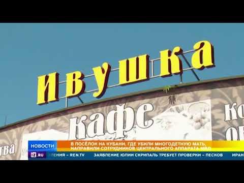 Появились новые подробности убийства многодетной матери на Кубани