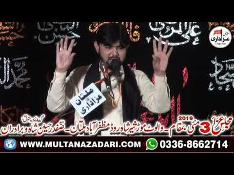 Zakir Syed Azadar Hussain Shah  I Majlis 27 Shaban 2019 I Shair Shah Pull Muzaffarabad Multan