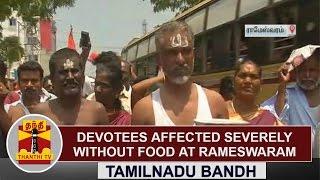 Tamilnadu Bandh | Devotees affected severely without food at Rameswaram | Thanthi TV