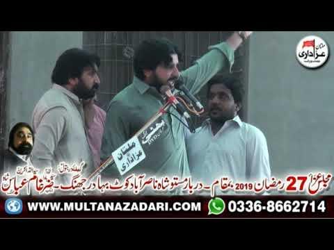 Zakir Syed Imran Haider Kazmi I  Majlis 27 Ramzan 2019 I New Qasiday And YadGar Masiab I