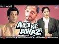 Lagu Aaj Ki Awaz Full Movie | Hindi Movie 2017 Full Movies | Hindi Movies | Latest Bollywood Full Movies