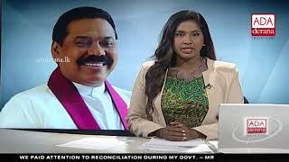 Ada Derana First At 9.00 - English News - 09.06.2018