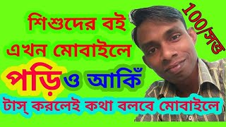 Baby reading book part 1. baby Bangla education part 1. How to create baby reading book Bangla