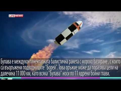 Най-опасните оръжия на Русия