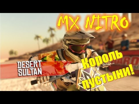MX Nitro - король пустыни босс Desert Sultan прохождение на русском