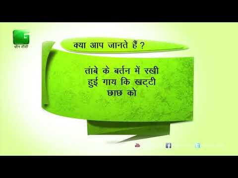 Green Gyan- Kya Aap Jante Hain- Fact 8 Green TV