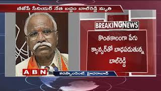 Senior BJP leader Baddam Bal Reddy is no more | KCR Pays homage to Baddam Bal Reddy