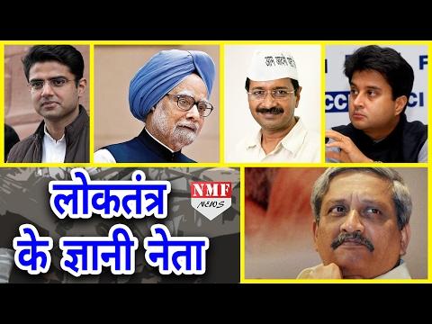 मिलिए India के Top 10 Educated Politician से | Don't Miss