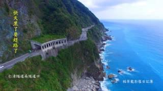 2017走舊蘇花公路尋找象鼻斷崖4K Taiwan 水の崖 Cingshui Cliff