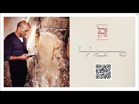 אייל גולן מתפלל Eyal Golan
