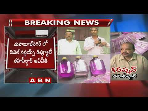 Deputy Tahsildar Krishna Mohan Caught by ACB while taking Bribe