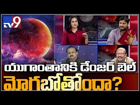 Super blood wolf moon to destroy the Earth ? - TV9