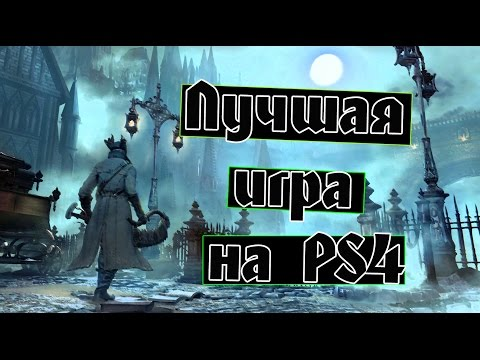 BloodBorne - Моя любимая игра на PS4 / Игра года 2015