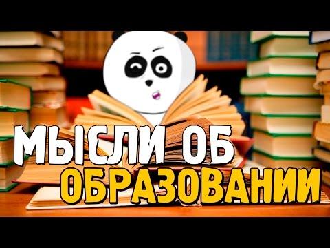 Нужно ли высшее образование? Школьное образование в России.