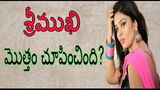 Anchor/Actor Sreemukhi Shockings In Babu Baga Busy Movie || శ్రీముఖి మొత్తం చూపించింది?