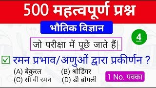 Physics questions (भौतिक विज्ञान) in hindi || physics questions for AA SSR MR || top500(part-4)