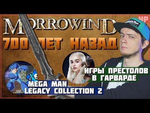 Morrowind 700 лет назад, Mega Man Legacy Collection 2, Игры Престолов в Гарварде