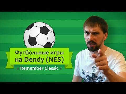Remember Classic: Футбольные игры на Dendy (NES)