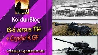 IS-6 versus T34 + Crysler K GF (обзор-сравнение)