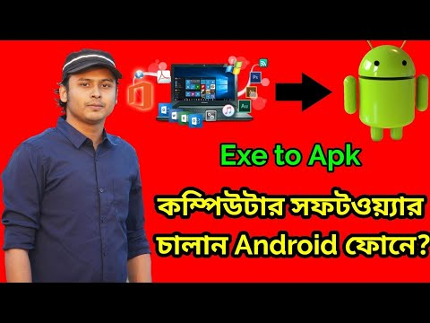 How to run Computer Software on Android Device - In Bangla 2018