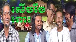 Download Lagu ញាក់សាច់នាយចឺមចេះច្រៀងអាយ៉ៃ - Peakmi comedy - Ptas Lok Ta -  ផ្ទះលោកតា -Grandfather's House Gratis STAFABAND