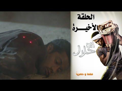 Episode 30 - Ibn Halal Series | الحلقة الثلاثون ( الأخيرة ) - مسلسل ابن حلال