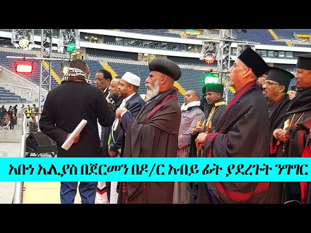 Ethiopia | Abune Elias's Speech In Frankfurt German