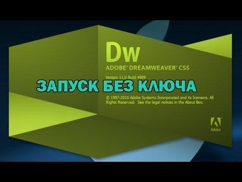 Dreamweaver CS6 Rus - Качай без заморочек!!!Скачать программу Dreamweaver C