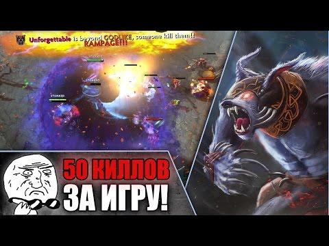 РАМПАГА! 50 КИЛЛОВ ЗА ИГРУ!!! УРСА ДОТА 2 (gg.bet)