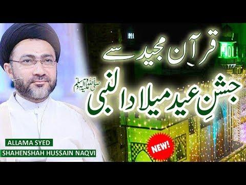 #QURAN MAJEED se Jashan-e-Eid Melad Nabi saww by Allama Shahenshah Hussain Naqvi