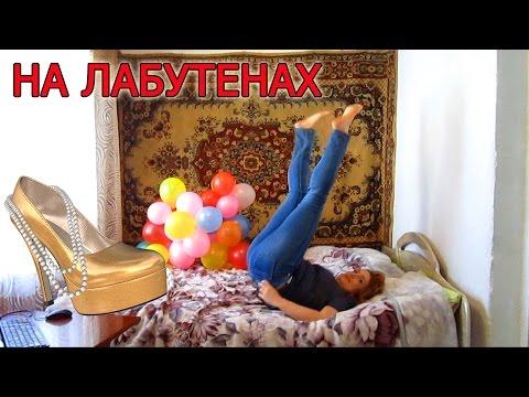 ЛЕНИНГРАД - ЭКСПОНАТ (ЛУЧШАЯ ПАРОДИЯ НА ЛАБУТЕНАХ)